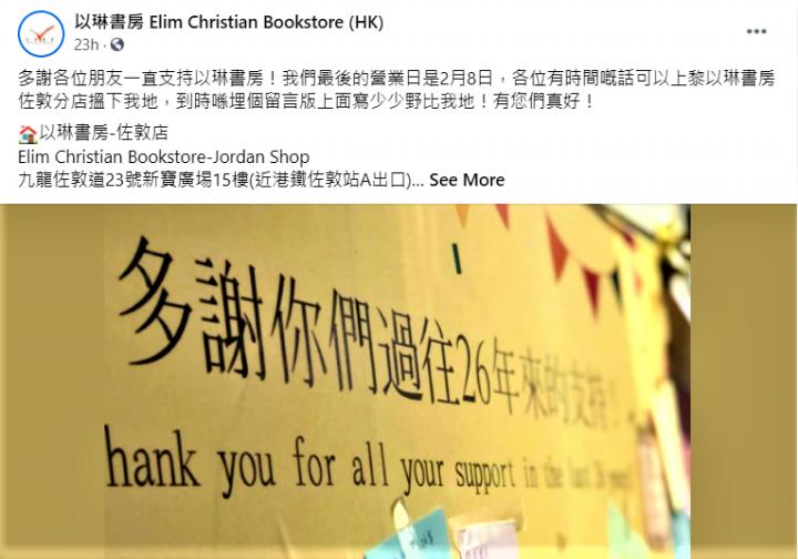 以琳書房結業表示多謝各界支持。(圖:以琳書房臉書)