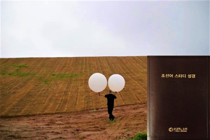 聖經掛在氣球空飄到北韓境內,右為朝鮮語《聖經》。(圖:南北韓殉道者之聲網頁)
