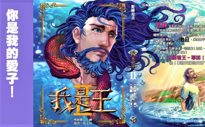 《我是王》第二期封面。(圖:張文偉提供)