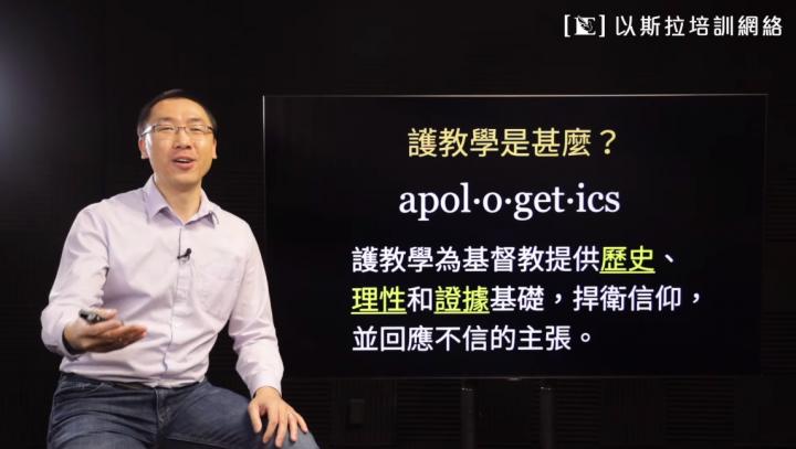 主持人梁偉剛在短片講解何謂護教學。(以斯拉培訓網絡YouTube頻道擷圖)