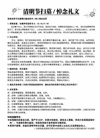 《清明節掃墓悼念禮文》全文。(圖:衛理報臉書)