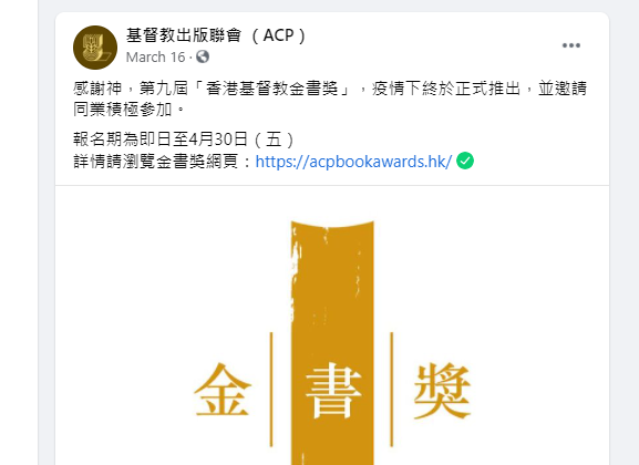 第九屆「香港基督教金書獎」將於4月30日截止提名。(圖:基督教出版聯會臉書)