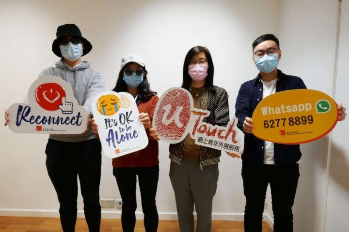 青協進行調查,青年疫下近半感孤獨。(圖:香港青年協會網頁)