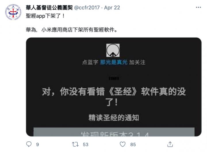 在推特上名為「華人基督教公義團契」的賬號發佈了華為、小米應用商店下架所有聖經軟件的消息。(Twitter截圖)