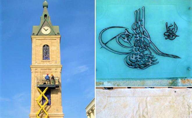 雅法鐘樓及大理石的印章。(圖:以色列古物管理局臉書)