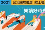 台北書展.png