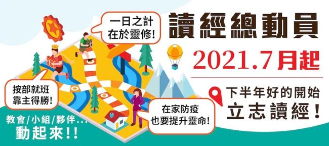 國際讀經會台灣總會7月1日發起「讀經總動員」。(圖:官網擷圖)