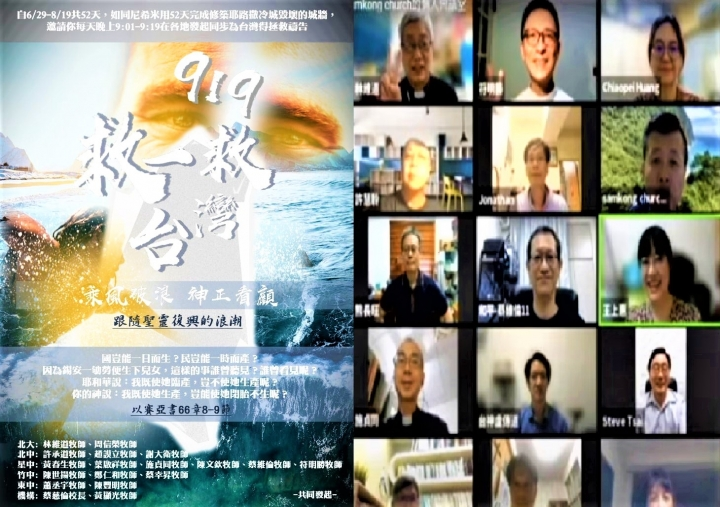 牧者響應「919救一救台灣」在線上帶領禱告。(組合圖)