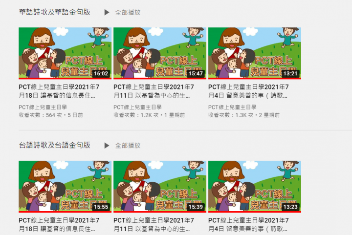 「PCT線上兒童主日學」華語版、台語版。(圖: YouTube擷圖)