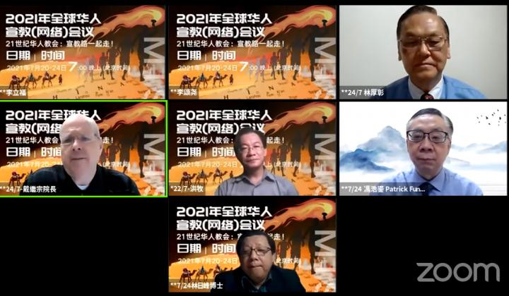世界華宣大會講員,左下為戴繼宗院長。(圖:視頻擷圖)