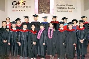 基督工人神學院本屆12位畢業生與學院師長的合影。(圖:基督工人神學院) <br/>