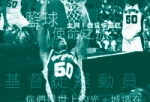 mis_20060330_basketball.jpg