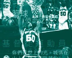 「籃球使命之旅」,以籃球作為傳福音及見證的工具。 <br/>