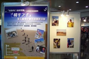 通過一連七個週末的展覽讓更多人認識城巿睦福團契的工作﹙圖:城巿睦福團契﹚ <br/>