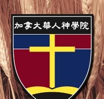 2005年3月29日「加拿大華人神學院」由加拿大華人神學教育協會和天道神學院以伙伴式建立。 <br/>