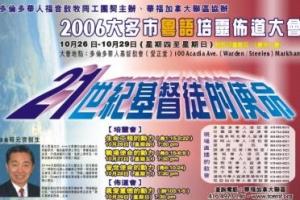 粵語培靈佈道大會邀請了香港突破機構榮譽總幹事蔡元雲醫生擔任講員,將在10月26日至29日於多倫多華人基督教會愛正堂舉行。主題為「21 世紀基督徒的使命」。 <br/>