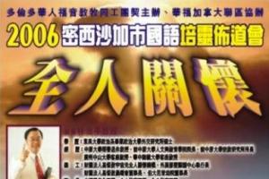 國語培靈佈道會與暨馬禮遜圖片巡迴展即將在明日10月7日至9日於士嘉堡宣道會中文堂擧行,主題為「全人關懷」,由林治平教授主講。 <br/>