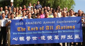北美華人播道會聯會2005年度大會。(圖:北美華人播道會聯會) <br/>