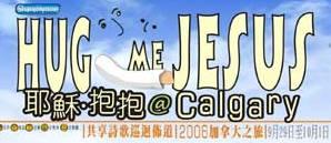 首次來加拿大的香港共享詩歌ShareHymns,將在9月29日晚上舉行「耶穌-抱抱」敬拜讚美會;然後在9月30日下午和晚上演出新作「飛越無間道」音樂福音話劇。 <br/>