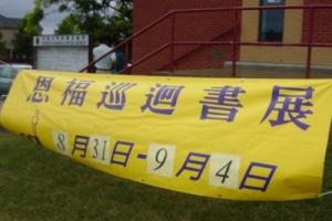2006年恩福巡迴書展已於8月31日展開,首站多倫多一連五天於中華聯合教會舉行。 <br/>