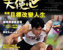 《天使心》月刊九月號專題記述打破110米欄世界紀錄的劉翔之奮鬥經歷,也訪問了兩位香港運動員:香港飛人鄧亦峻及曾參與雅典奧運的劍擊高手劉國堅,從中體驗他們過人的毅力及對實踐目標的堅持。 <br/>