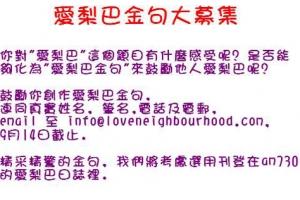 鼓勵你創造愛梨巴金句,9月14日截止。  <br/>