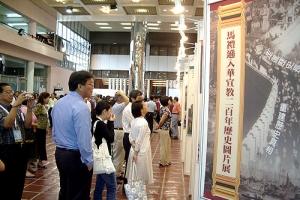 「馬禮遜入華宣教二百年歷史圖片展」吸引了不少參加者乃至澳門市民駐足觀看,流連忘返。(圖片:基督新報/Chrisitna Song) <br/>
