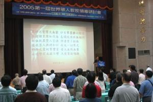來自東南亞、北美地區的華人教牧同工聚集在台北的天母國際會議中心,參與第一屆世界華人教牧領導研討會。 <br/>