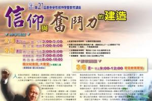 唐牧師希望能喚醒台灣的青年們趁著少壯年華,奠定自己的信仰,並且察覺、發揮自身潛在的能力,運用最少的時間做到最大的果效。 <br/>