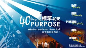 三藩市金巴崙華人長老會「標杆40天運動」宣傳海報(圖:三藩市金巴崙華人長老會) <br/>